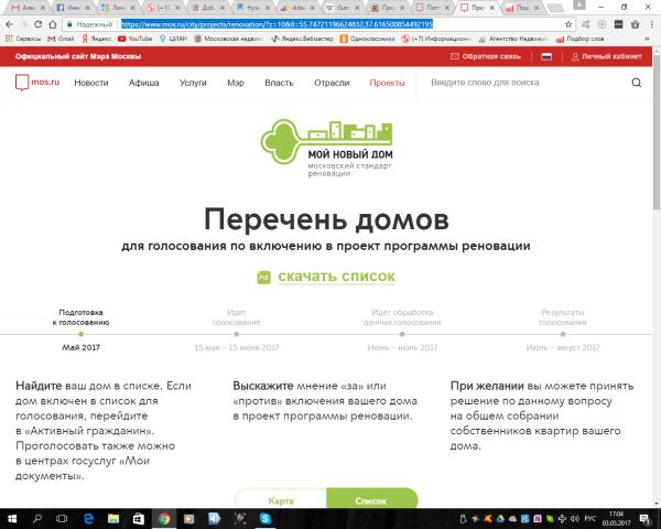 Арбитражный суд Челябинской области - Телефоны руководства