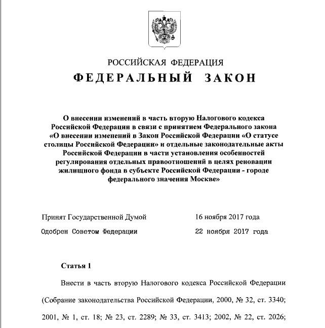 Federalniy_zakon_o_nalogovih_lgotah